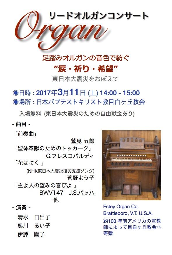 Organ170311